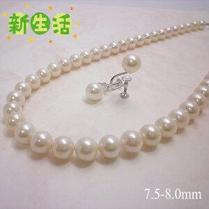 アコヤ本真珠・フォーマルパール2点セット 7.5-8.0mm 42cm