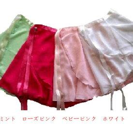 ジョーゼット巻スカート ☆バレエ用品☆