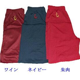 処分品・ジャズパンツ(フレア)ネイビー・ワイン・朱・コットン黒