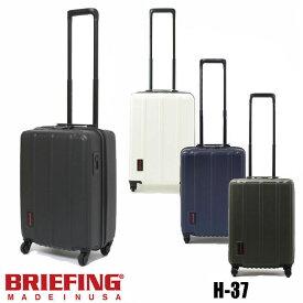 【送料無料】BRIEFING H-37 全3色 ブリーフィング  キャリーケース ハードケース トロリーケース 【日本正規品】