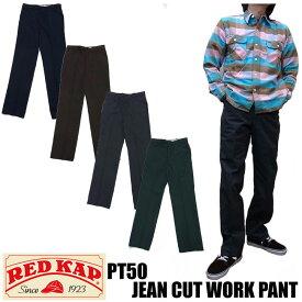 【26%OFFセール】RED KAP PT50 ジーンカットワークパンツ 全4色 レッドキャップ リーバイス501同型シルエット