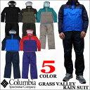 2016新作 Columbia GRASS VALLEY RAINSUIT 全5色 PM0023 コロンビア グラスバレー レインスーツ レインジャケット カッ...