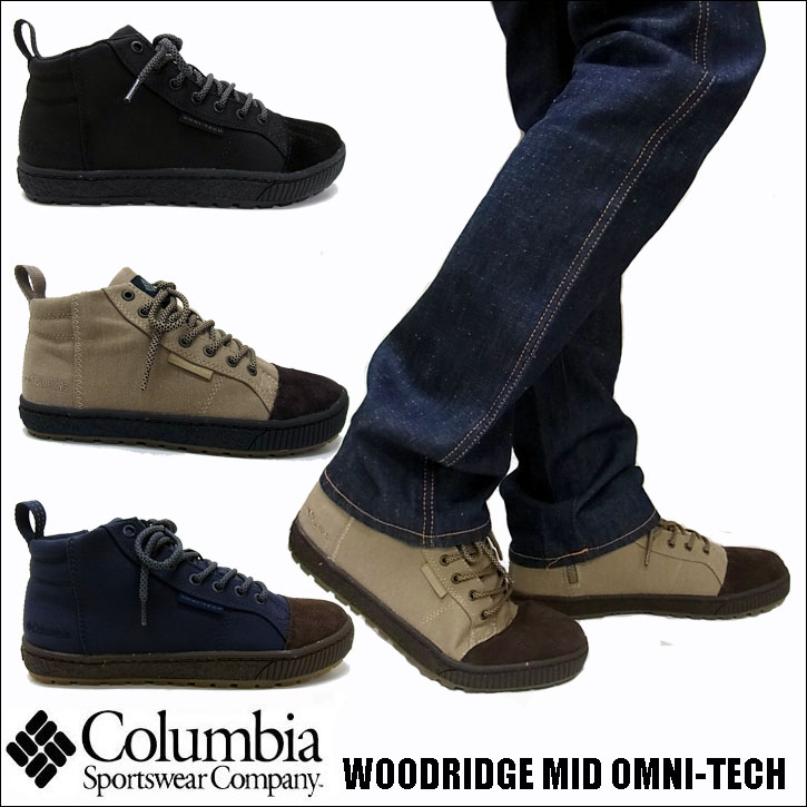 2017秋冬新作 COLUMBIA WOODRIDGE MID OMNI-TECH 全3色 YU3907 メンズ レディース コロンビア ウッドリッジ ミッド オムニテック シューズ ブーツ
