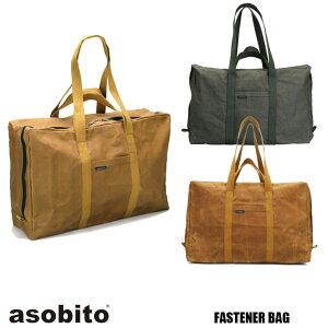 asobito アソビト ファスナーバッグ ab-022 防水帆布 2WAY バッグ アウトドア キャンプ