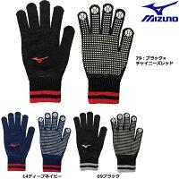 【Mizuno】ミズノニット手袋●手のひらの滑り止め付●12JY8E52