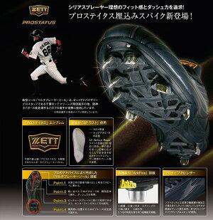 【ゼット/ZETT】最高峰プロステイタス●野球埋込金具スパイク●BSR2957