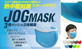 【JOG-MASK】ジョグマスク ジョギング ランニング スポーツに最適! 息苦しくないメッシュ素材 ラク呼吸 快適 熱がこもりにくい ムレにくい 優れた速乾性 抗菌防臭加工 超軽量 男女兼用 スポーツメーカーが考えた通気性に優れたマスク!