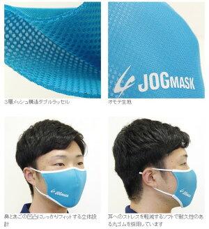 マスク ジョグ