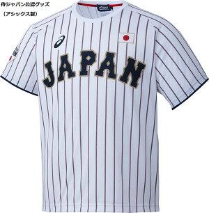 【侍ジャパン】侍ジャパン(ホーム用)のレプリカTシャツ(番号なし)●BAT712