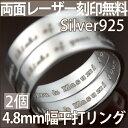 ペアリング 刻印無料 シルバー925平打ちリング 4.8mm 幅 2個 名入れ ネーム入れ無料 平打リング7号〜29号 楽ギフ_包装選択 送料無料 指輪 シンプル 2 メンズ レディース 大きいサイズ