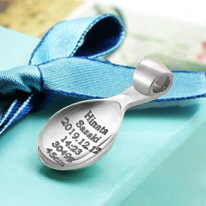 ラブスプーン ネックレス レディース シルバー 925 無料 刻印 スプーン グレー 出産祝い 名入れ プレセント 男の子 女の子 名前入り1歳 赤ちゃん ペンダントトップ fourm クリスマス 母の日メン