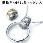 リング指輪メンズレディースペアリング指輪をネックレスにする指輪ネックレスリングホルダー送料無料グラスホルダーペアネックレスリング指輪をネックレスにするリング用ペンダント眼鏡メガネサングラスペアリングをネックレスシルバーピンクゴールド