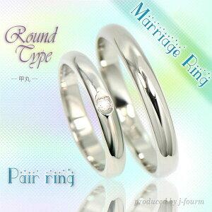ペアリングプラチナ刻印無料送料無料結婚指輪pt999天然ダイヤモンド純プラチナ甲丸リングシェリノンピュア5号6号7号8号9号10号11号12号13号14号15号16号17号18号19号20号21号22号23号アレルギーに優しいfourmクリスマスXmasChrist