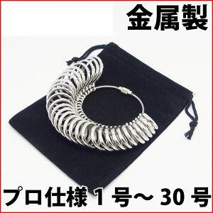 リングサイズ1号から30号まで!リングゲージ送料無料指のサイズがこれ1個で!指輪ゲージキーホルダータイププロ仕様プロ用業務用金属指輪のサイズリングサイズペアリングのサイズサイズゲージ指輪ゲージマリッジリング結婚指輪のサイズに