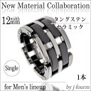 指輪 レディース リング タングステン セラミック 新素材コラボレーション ウォッチバンドデザイン メンズ 12mm 1個 …