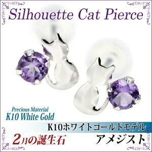 K10ホワイトゴールド製アメジストシルエットキャットネコ猫ピアス2月の誕生石ポスト刻印対応
