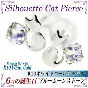 K10ホワイトゴールド製ブルームーンストーンシルエットキャットネコ猫ピアス6月の誕生石ポスト刻印対応