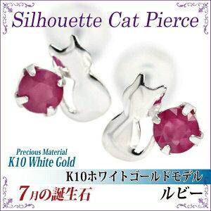 K10ホワイトゴールド製ルビーシルエットキャットネコ猫ピアス7月の誕生石ポスト刻印対応