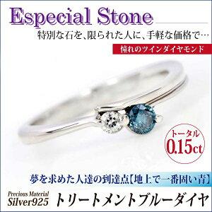 シルバー925SV925製ブルーダイヤモンド&天然ダイヤツインダイヤリング(4月のスペシャル誕生石内側レーザー刻印対応)ポイント10倍/送料無料[10P13Dec14]
