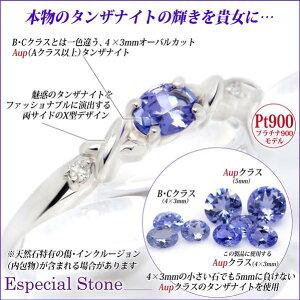 貴重な石とすぐれたデザインを活かす最高級素材プラチナプラチナ900Pt900