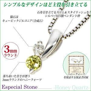 シルバー925SV925製ハニークォーツ(レモンクォーツ)ツインストーンペンダント(4月の誕生石・選べるチェーン天然ダイヤセット可能)