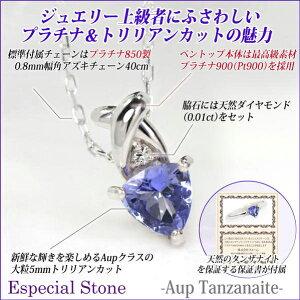 プラチナ900Pt900製5mmAupタンザナイトトリリアンXペンダント(12月の誕生石脇石天然ダイヤチェーン選択可能)