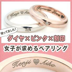 ペアリング 刻印無料 シルバー925 ピンクシルバー 天然ダイヤモンド 指輪