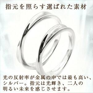 ペアリング刻印無料シルバー925送料無料メビウスリングシルバーカラー2個マリッジリング7号9号11号13号15号17号19号21号指輪シンプル2メンズレディース大きいサイズホワイトデーお返し可愛いおしゃれプレゼントギフト男性女性記念日