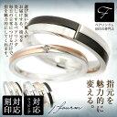 ペアリング ステンレス 刻印 無料 市松 チェッカー 白黒 指輪 レディース メンズ 送料無料 アレルギーに優しい fourm …