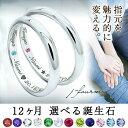ペアリング 刻印 シンプル シルバー 925 細身 3mm アニバーサリー 誕生石 送料無料 天然 ダイヤモンド 結婚指輪 ペア …