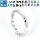 指輪 刻印 レディース シンプル リング メンズ シルバー 925 送料無料 天然 ダイヤモンド 誕生石 3mm 1個 アニバーサ…