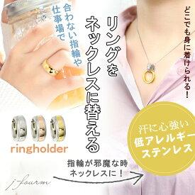 リング 指輪 メンズ レディース ペアリング 指輪 をネックレスにする 指輪 リングホルダー 送料無料 グラスホルダー ペア リング指輪を にする リング用ペンダントトップ 眼鏡 メガネ サングラス ペアリングをネックレス シルバー ピンクゴールfourm クリスマス Xmas Christm