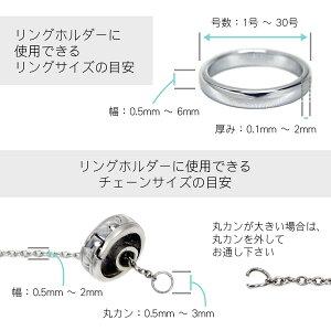 リング指輪メンズレディースペアリング指輪をネックレスにする指輪リングホルダー送料無料グラスホルダーペアリング指輪をにするリング用ペンダントトップ眼鏡メガネサングラスペアリングをネックレスシルバーピンクゴールfourmクリスマスXmasChristm