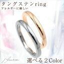 指輪 刻印 レディース シンプル ペアリング タングステン メンズ 送料無料 甲丸 2mm 2個 金属アレルギーに優しい ピン…