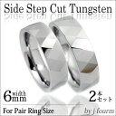 ペアリング 刻印無料 タングステンリング リング タングステン 6mm 幅 ビッグ指輪 ひし型ダイヤカット 2個 送料無料 …