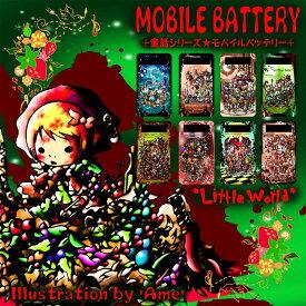 モバイルバッテリー 極薄 軽量 4000mAh iPhone6 plus iPhone6s android スマホ 充電器 スマートフォン モバイル バッテリー 携帯充電器 充電 Little World Ame bt-018
