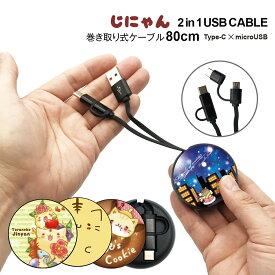USB Type-C ケーブル microUSB タイプC ケーブル 急速 充電器 交換アダプター 巻き取り アンドロイド android じにゃん usbc-002