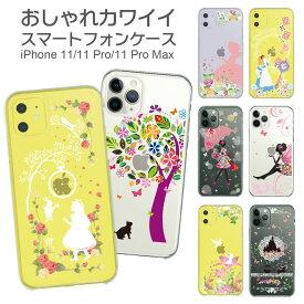 iPhone SE 11 Pro Max ケース iPhone11 iPhoneXS Max iPhoneXR iPhoneX iPhone8 Plus iPhone iphone7 Plus iPhone6s iphoneSE iPhone5s スマホケース ハードケース カバー かわいい 白雪姫 アリス グリム童話 se01