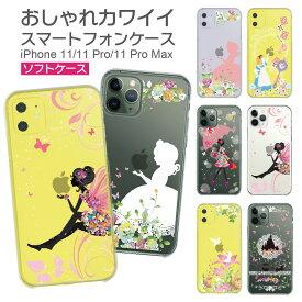 iPhone SE 11 Pro Max iPhone11 ケース iPhoneXS Max iPhoneXR iPhoneX iPhone8 iphone7 Plus iPhone6s iphone xs max xr 8 7 6s plus スマホケース ソフトケース カバー TPU アリス 白雪姫 グリム童話 97-ip6-005