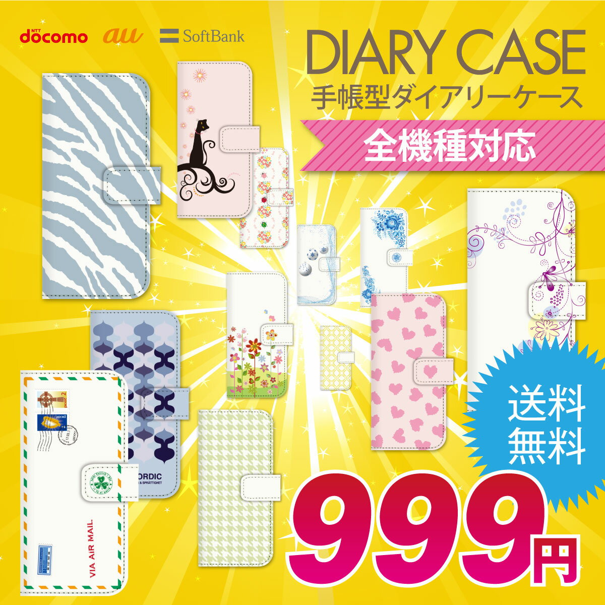 999円 スマホケース 手帳型 全機種対応 手帳 ケース カバー レザー iPhone7 iPhone6s iPhone6 Plus iPhone SE iPhone5s Xperia X Performance SO-04H Z5 Z4 Z3 A4 SO-02H SO-01H SOV33 aquos SH-04H SHV34 Xx3 arrows F-03H galaxy 99-zen-007