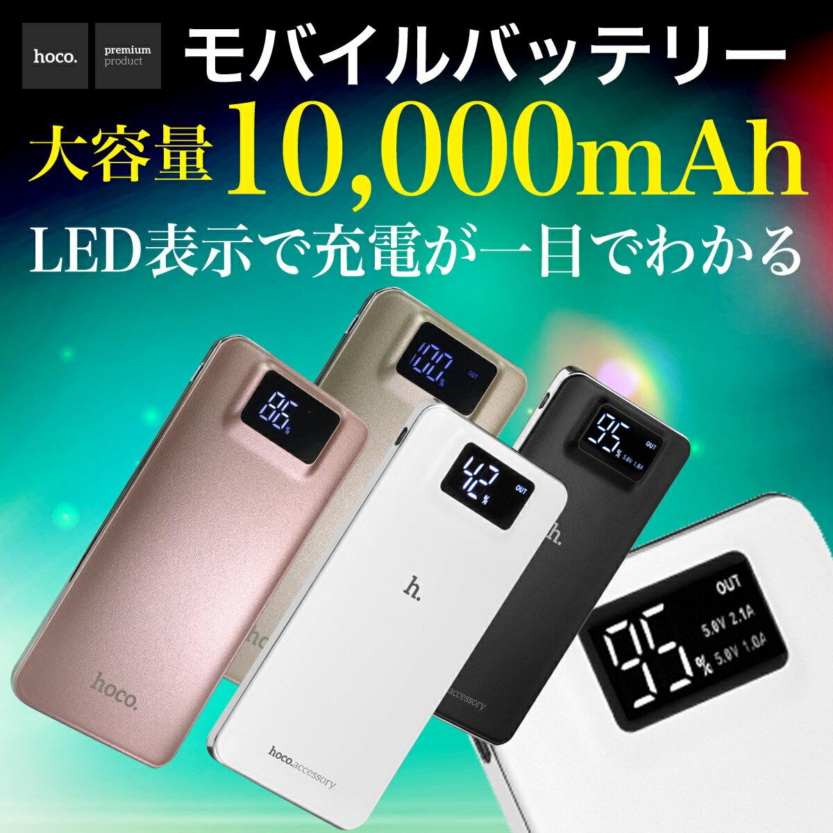 モバイルバッテリー 10000mAh 大容量 軽量 iPhone6 plus iPhone6s android スマホ 充電器 スマートフォン モバイル バッテリー 携帯充電器 充電 hoco hoco-bt01 発送はメール便