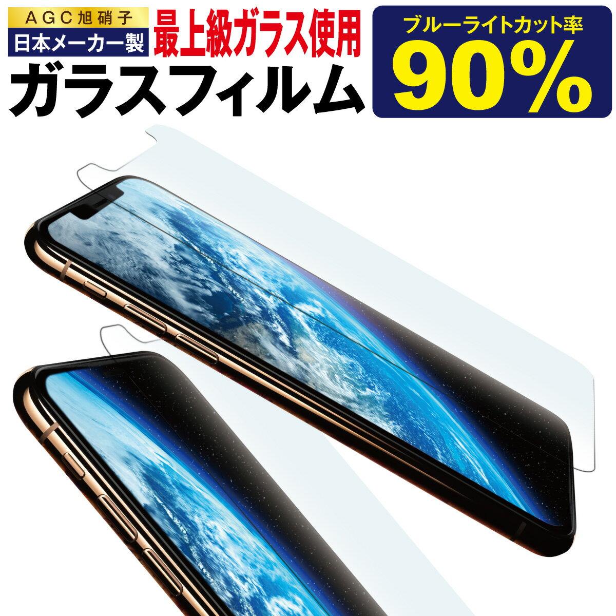 送料無料 ブルーライトカット ガラスフィルム ブルーライト 強化ガラス 保護フィルム iPhone8 iPhone7 iPhone7 Plus iPhone6s iPhpne6 iPhone5s Plus Xperia Z5 SO-02H SO-01H SO-03H SOV32 強化ガラスフィルム 液晶保護フィルム hogo-01