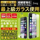 送料無料 超硬度強化ガラス保護フィルム iPhone7 iPhone6s iPhpne6 Plus iPhone SE iPhone5s Xperia Z5 Z...