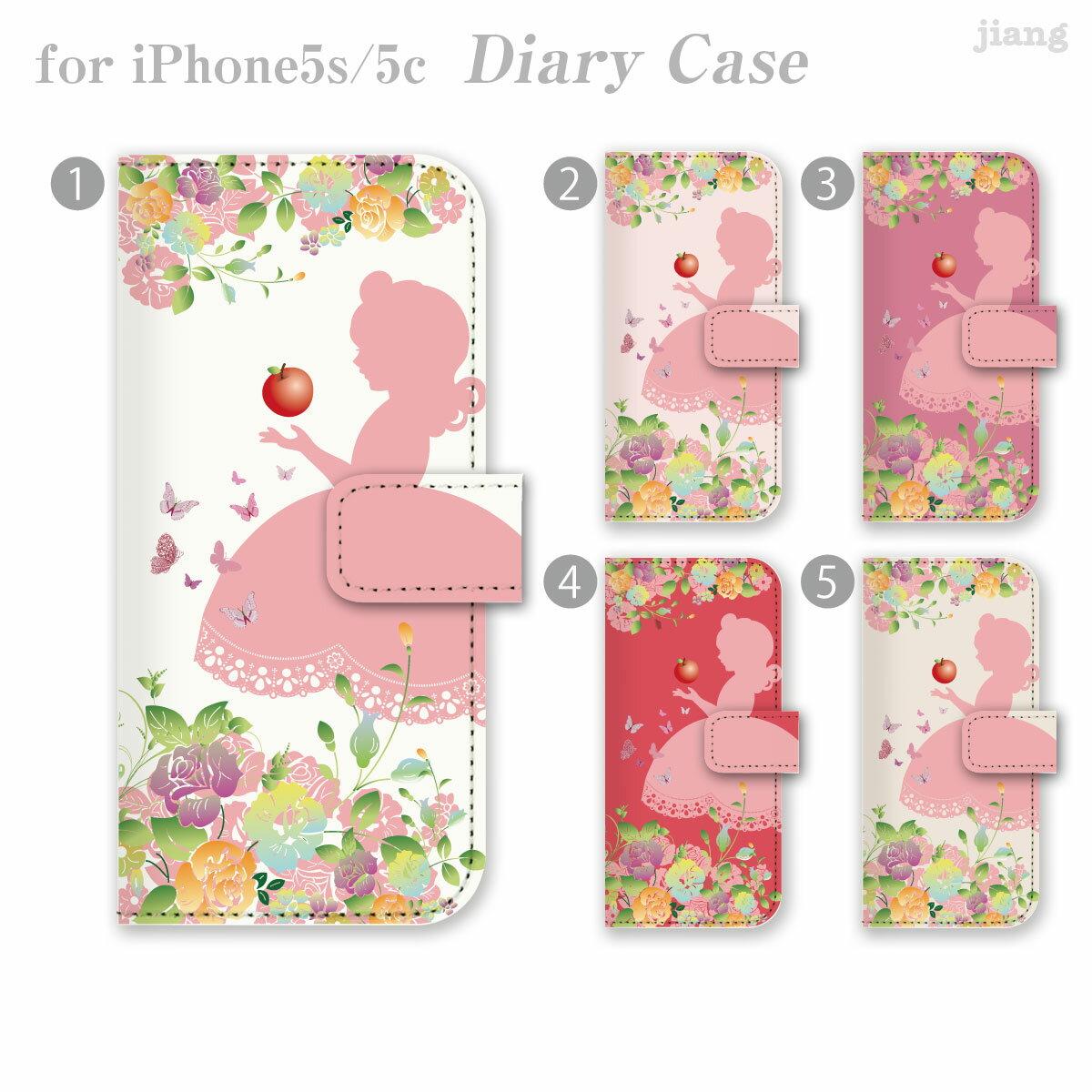 スマホケース 手帳型 全機種対応 iPhone7ケース iPhone7 Plus iPhone6s iPhone6 Plus iPhone5s iPhone5c AQUOS Xperia Z5 Z4 Z3 ARROWS GALAXY ケース カバー 白雪姫 08-ip5-ds0100d-zen2s