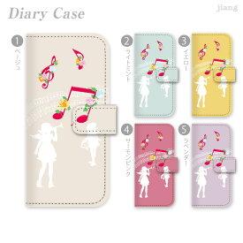 スマホケース 手帳型 全機種対応 手帳 ケース カバー iPhone 11 Pro Max iPhone11 iPhoneXS Max iPhoneXR iPhoneX iPhone8 iPhone7 iPhone Xperia 1 SO-03L SOV40 Ase XZ3 XZ2 XZ1 XZ aquos R3 sh-04l shv44 R2 sense2 きれい 少女と音楽 10-ip5-ds0117-zen