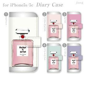 スマホケース 手帳型 全機種対応 手帳 ケース カバー iPhone7ケース iPhone7 iPhone6s iPhone6 Plus iPhone SE iPhone5s Xperia XZ SO-01J X Performance SO-04H Z5 Z4 Z3 SO-02H SOV34 かわいい おしゃれ きれい 香水 21-ip5-ds1058-zen2