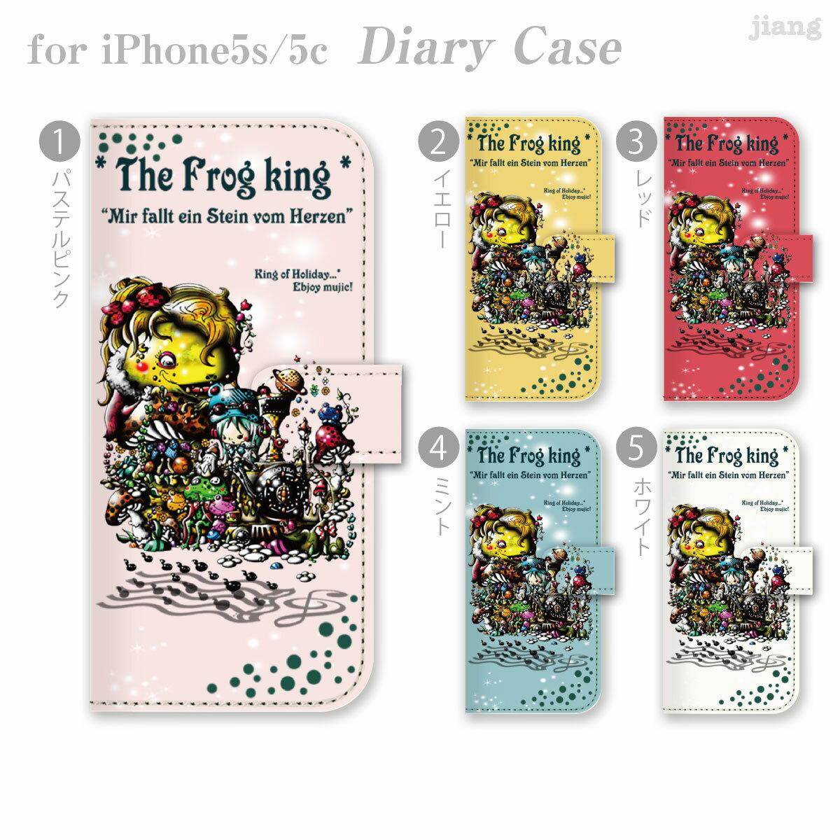 スマホケース 手帳型 全機種対応 手帳 ケース カバー iPhone7ケース iPhone7 iPhone6s iPhone6 Plus iPhone SE iPhone5s Xperia XZ SO-01J X Performance SO-04H Z5 Z4 Z3 SO-02H SOV34 かわいい Little World グリム童話 カエルの王様 25-ip5-ds0003