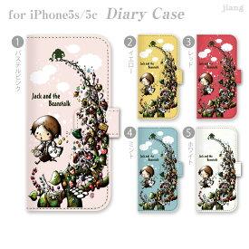 スマホケース 手帳型 全機種対応 手帳 ケース カバー iPhone 11 Pro Max iPhone11 iPhoneXS Max iPhoneXR iPhoneX iPhone8 iPhone7 iPhone Xperia 1 SO-03L SOV40 Ase XZ3 XZ2 XZ1 XZ aquos R3 sh-04l shv44 R2 sense2 Little World ジャックと豆の木 25-ip5-ds0005