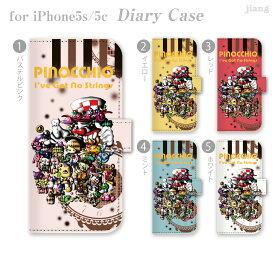 スマホケース 手帳型 全機種対応 手帳 ケース カバー iPhone 11 Pro Max iPhone11 iPhoneXS Max iPhoneXR iPhoneX iPhone8 iPhone7 iPhone Xperia 1 SO-03L SOV40 Ase XZ3 XZ2 XZ1 XZ aquos R3 sh-04l shv44 R2 sense2 Little World ピノキオ 25-ip5-ds0007