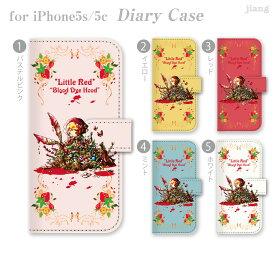 スマホケース 手帳型 全機種対応 手帳 ケース カバー iPhone 11 Pro Max iPhone11 iPhoneXS Max iPhoneXR iPhoneX iPhone8 iPhone7 iPhone Xperia 1 SO-03L SOV40 Ase XZ3 XZ2 XZ1 XZ aquos R3 sh-04l shv44 R2 sense2 Little World 赤ずきん 25-ip5-ds0009
